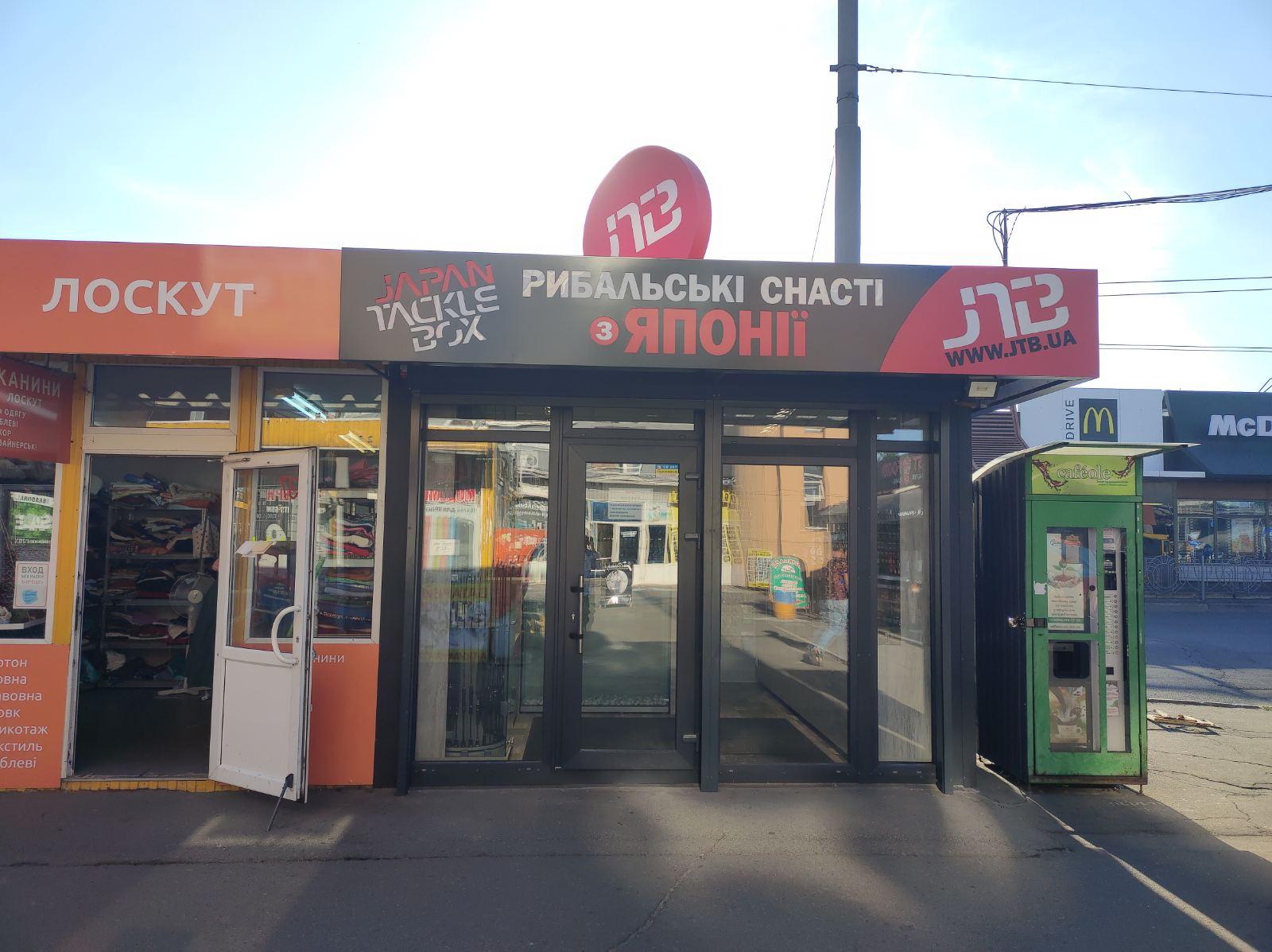 Магазин японских снастей JTB.ua в Киеве